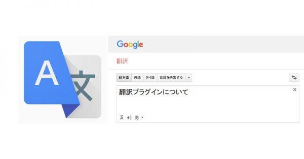 Google翻訳について